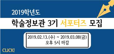 2019-서포터즈모집.jpg