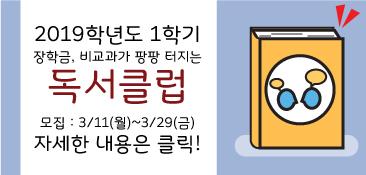2019-1-독서클럽2.jpg