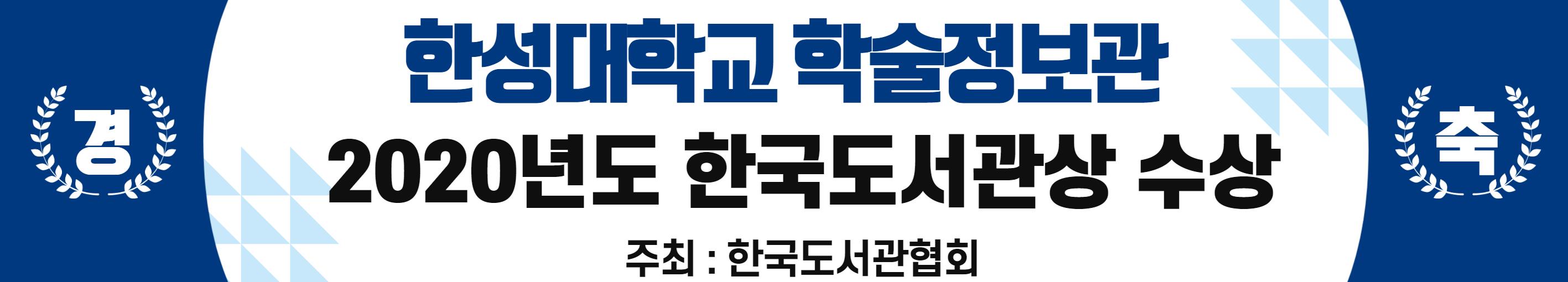 [현수막시안] 한성대학교 한국도서관상.png